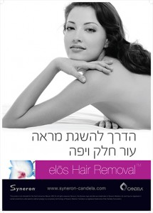 הסרת שיער ללא כאב